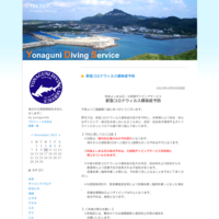 4月25日 バショウカジキ - YDSブログ
