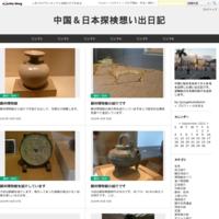 湖北省博物館@武漢最後の紹介 - 中国&日本探検想い出日記