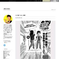 9月20日から台湾旅行に行きます。 - 川崎タカオINFO