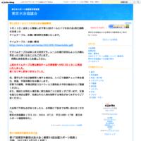 第20回中長距離水泳大会 - 新日本スポーツ連盟東京都連盟 東京水泳協議会
