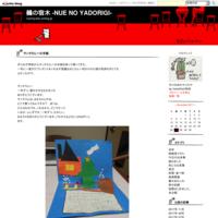 魚釣り - 鵺の宿木 -NUE NO YADORIGI-