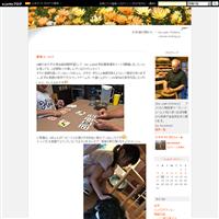 食欲の秋 − FAO - お茶畑の間から ~ Ke-yaki Pottery