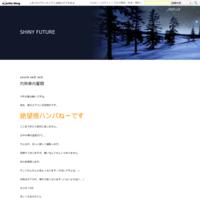 まさかの今年度 - SHINY FUTURE