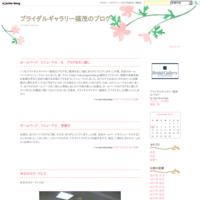 7月23日「ファッションショー」動画公開しちゃいます♪♪ - ブライダルギャラリー福茂のブログ