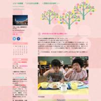 3月20日(水)修了式 - ともべ幼稚園 「ひろばの出来事」 <笠間市(旧友部町)>