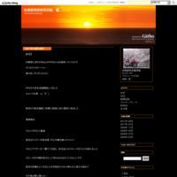 0727 - 村雨研究所研究日誌 裏