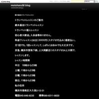 鈴木基治トランペットレッスン - motoharu58`blog