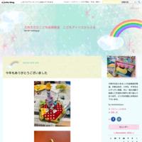 2019アトリエからふるをどうぞよろしくお願い致します★ - 大阪市北区 こどもの絵画造形教室