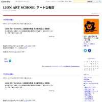 火曜子供造形教室の新規募集!! - LION ART SCHOOL アートな毎日