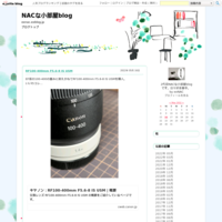 ロードバイク更新 - NACな小部屋blog