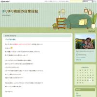 ブログお引越し - チリチリ有田の日常日記
