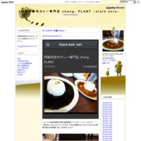 ドッグランへ、西原村へ(^^) - 阿蘇西原村カレー専門店 chang- PLANT ~style zero~