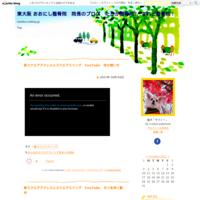 施術と自己治癒力 №1 - 東大阪 おおにし整骨院 院長のブログ たかが整骨院?、されど整骨院!