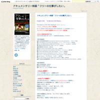 次回、上映会は2017年4月13日(木) 東京・連合会館会議室にて - ドキュメンタリー映画「フツーの仕事がしたい」