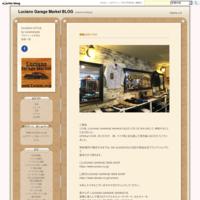 物資 - Luciano Garage Market BLOG