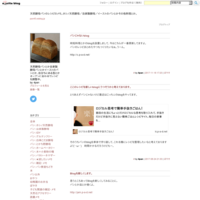パンじゃないblog - 天然酵母パンのレシピのメモ。ホシノ天然酵母/自家製酵母/イーストのパンとかその他料理とか。