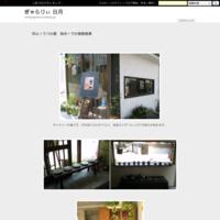 正祥窯 春の陶器市(2017年) - ぎゃらりぃ 日月