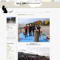 石ころアート能面 - 新宮の森 西播磨チェンソーカービングクラブ