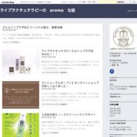 【ヒルトン】 - ライブラナチュテラピーの aroma な話