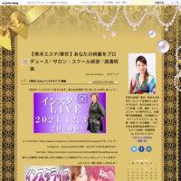 コロナウィルス対策 - aminoelのオーナーブログ(笑光輝)キラキラ☆