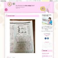 シャラシャラリング - ラングスジャパン小林美紀ブログ