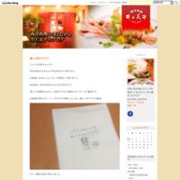 毎月恒例 3月のワイン会無事に終了しました & ワイン会日程変更のお知らせ - 大阪・西天満のフランス料理店「いまとむかし 井上義平」のブログ