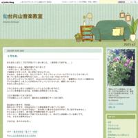 エキサイトブログ。。。。 - 仙台向山音楽教室