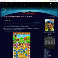 ペロとプロ野球と日本シリーズ - 武雄市武雄町小楠区元体育副部長