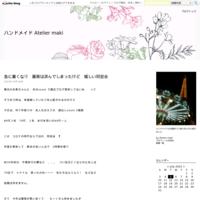 早朝から長居するお客様 - ハンドメイド  Atelier   maki