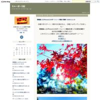京セラドーム大阪・コブクロファイナル行ってきました2018.7.22 - ちゃーぼー日記