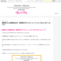 \Jerry Girl recommend/♥20周年記念♥リニューアル復刻版パイルサンダル! - レディースシューズ通販 Jerry Girl Staff Blog