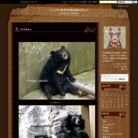 ミナミちゃん - ++しろくまブログはじめました++