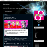 SNSまとめ #8bitStation - 8bitStation