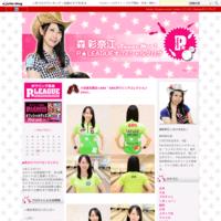 ABS300クラブ&公式Facebook開設☆ - 森彩奈江 P★LEAGUEオフィシャルブログ