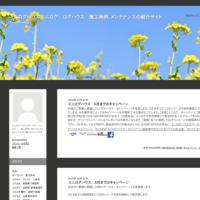 ミニログハウス 3月までのキャンペーン - ミニログハウス ミニログ ログハウス 施工実例、メンテナンスの紹介サイト