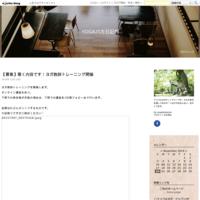 「命を燃やす」って宣言して 〜ディープコンタクト〜 - YOGAバカ日記帳