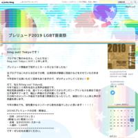 音響侍吹奏楽団(にかいめ!) - プレリュード2017 LGBT音楽祭