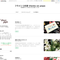 2019年1月~2月営業予定※重要なお知らせ - フラメンコ衣装 Viento en popa