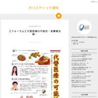 日本ホリスティック医学協会 30周年記念シンポジウム - ホリスティック通信