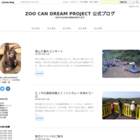 貸切イベントのご案内 - ZOO CAN DREAM PROJECT 公式ブログ