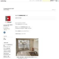 【ロコハウスの最新情報】 - LocoHouseのスタッフブログ