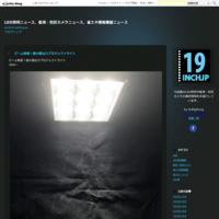フルカラー制御 - LED照明ニュース、監視・防犯カメラニュース、省エネ情報機器ニュース