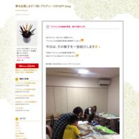 夢を応援します!(株)プロデュースSTAFF blog