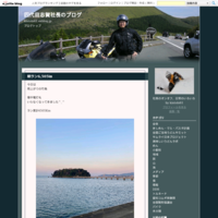 かとうさん - 四代目志賀社長のブログ