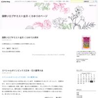 スペシャルオリンピックス日本・石川夏季大会 - 国際ソロプチミスト金沢-くろゆりのページ