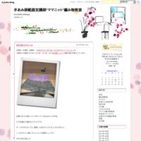 3月4月スケジュール - 手あみ師範認定講師*ママニット*編み物教室