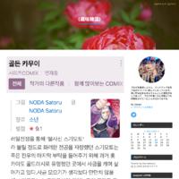 日本のドラマ『逃げるは恥だが役に立つ(逃げ恥)』全話見終わりました。 - 趣味韓国♪