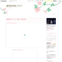 新芸座公演「カミサマの恋」舞台写真14 - 劇団新芸座ブログ