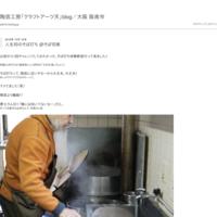 本日のおうちごはん🎵 - 陶芸工房「クラフトアーツ天」blog/大阪 阪南市