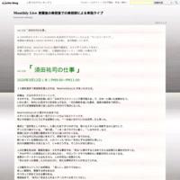 vol.94「坂野 渉の仕事」 - Monthly Live    営業後の美容室での美容師による単独ライブ